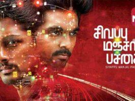 Sivappu Manjal Pachai Full Movie Download