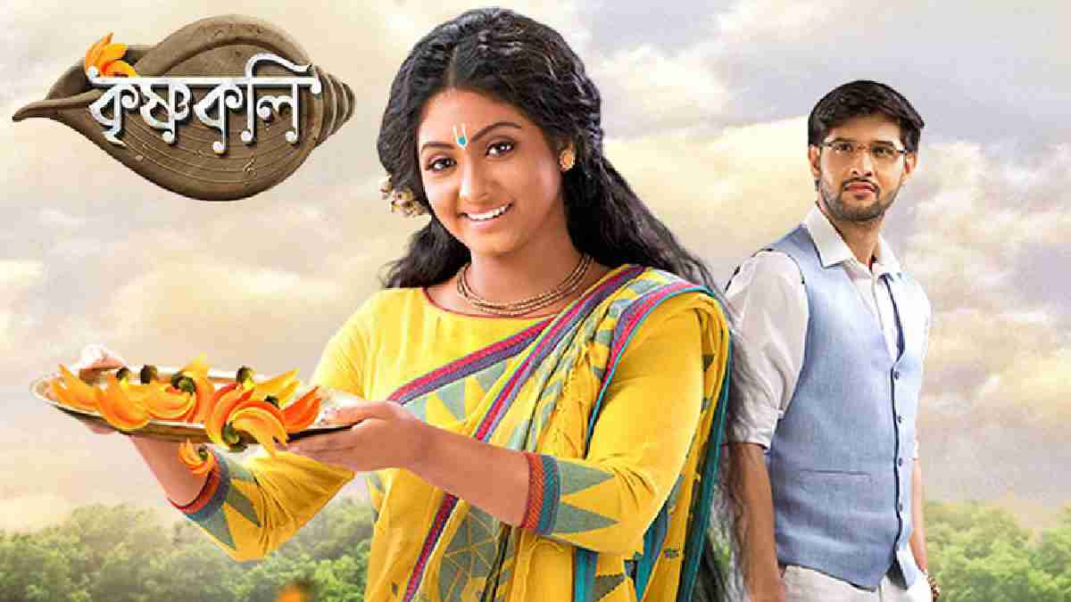 Krishnakoli All Episodes Watch Online