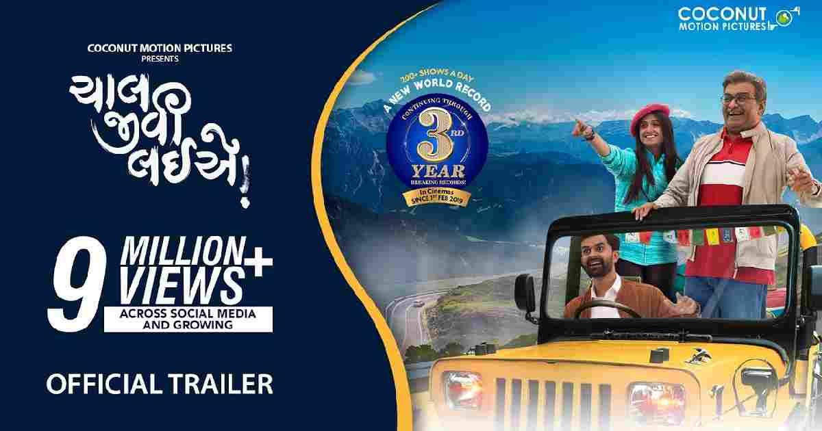Chal Jivi Laiye Full Movie Download