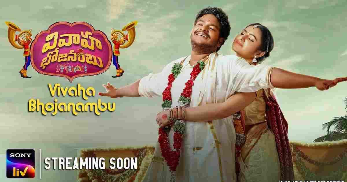 Vivaha Bhojanambu Full Movie Download